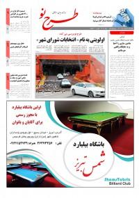 روزنامه طرح نو شماره 2203