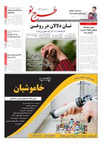 روزنامه طرح نو 2204