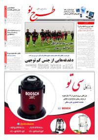 روزنامه طرح نو 2205