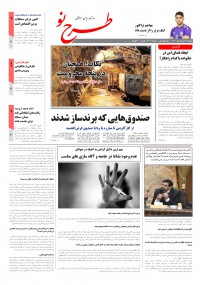 روزنامه طرح نو 2206
