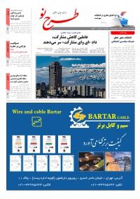 روزنامه طرح نو 2207