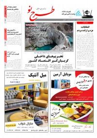 روزنامه طرح نو 2208