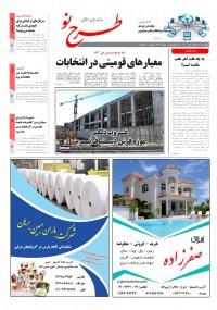 روزنامه طرح نو 2209