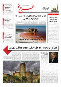 روزنامه طرح نو شماره 2210