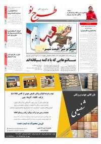 روزنامه طرح نو شماره 2243