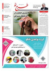 روزنامه طرح نو شماره 2244