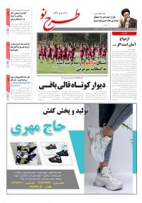 روزنامه طرح نو شماره 2246