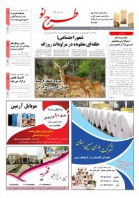 روزنامه طرح نو شماره 2034
