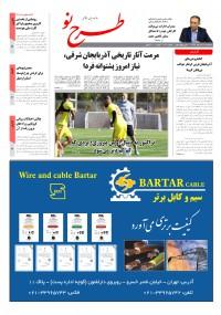 روزنامه طرح نو 2071