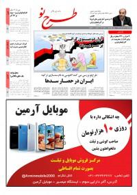 روزنامه طرح نو 2072