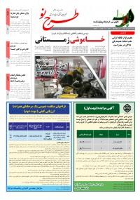 روزنامه طرح نو شماره 2110