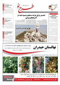 روزنامه طرح نو شماره 2159