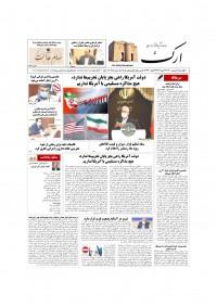 روزنامه ارک شماره 5188