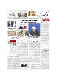 روزنامه ارک شماره 5187