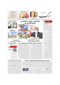 روزنامه ارک شماره 5186