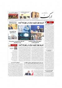 روزنامه ارک شماره 5185