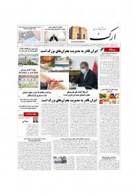 روزنامه ارک شماره 5190