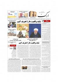 روزنامه ارک شماره 5189