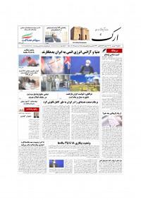 روزنامه ارک شماره 5191