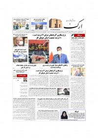 روزنامه ارک شماره 5208