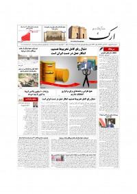روزنامه ارک شماره 5215