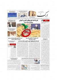 روزنامه ارک شماره 5214