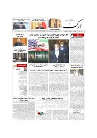 روزنامه ارک شماره 5213