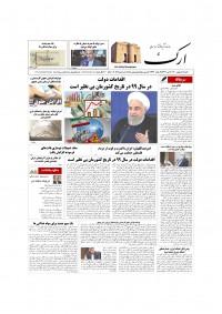 روزنامه ارک شماره 5212