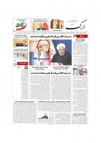 روزنامه ارک شماره 5211