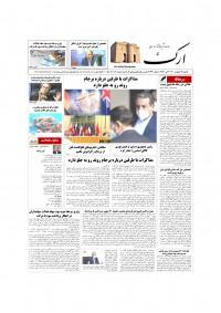 روزنامه ارک شماره 5210