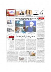 روزنامه ارک شماره 5209