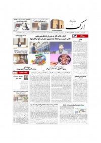 روزنامه ارک شماره 5303