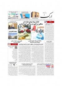 روزنامه ارک شماره 5302