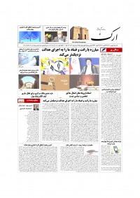 روزنامه ارک شماره 5301