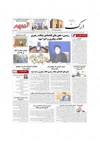 روزنامه ارک شماره 5300