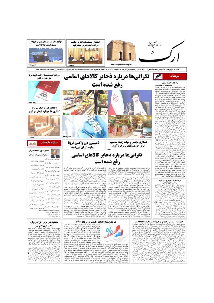 روزنامه ارک شماره 5304