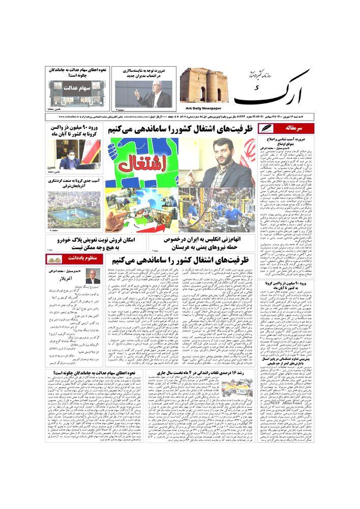 روزنامه ارک شماره 5307