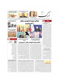 روزنامه ارک شماره 5306