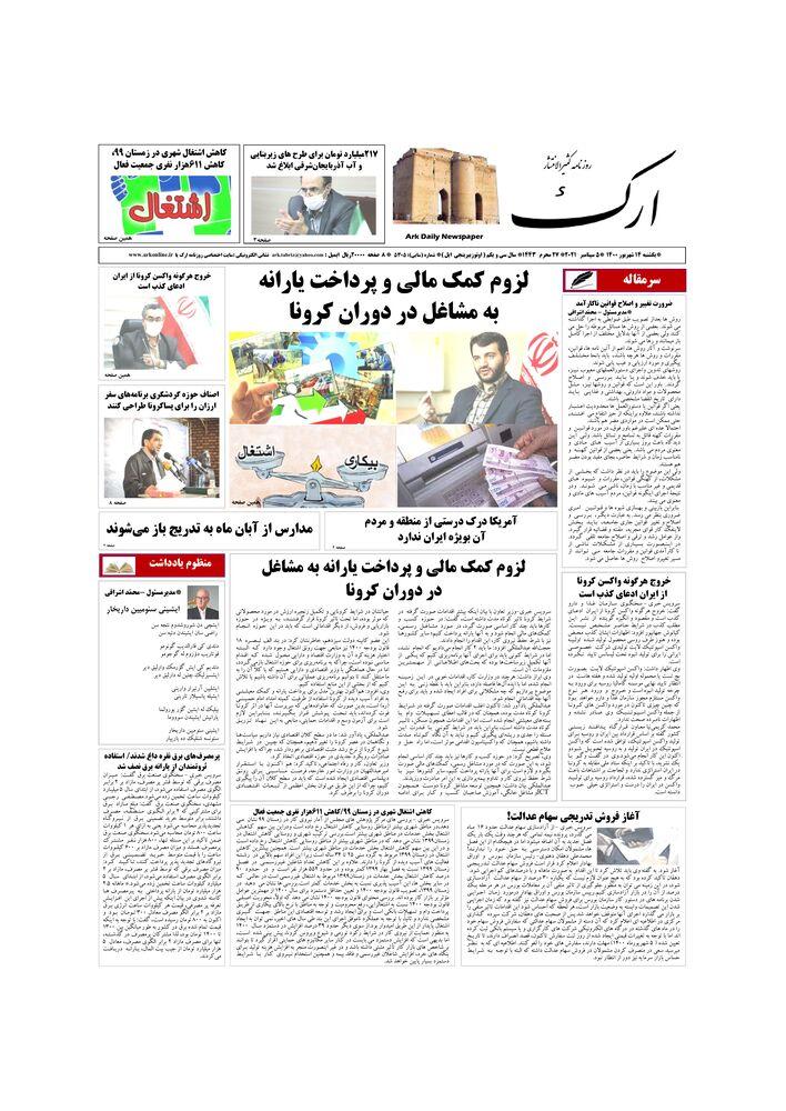 روزنامه ارک شماره 5305