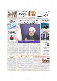 روزنامه ارک شماره 4945