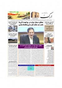 روزنامه ارک شماره 4948