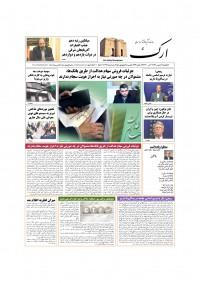 روزنامه ارک شماره 4946