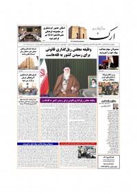 روزنامه ارک شماره 4951