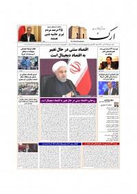 روزنامه ارک شماره 4952
