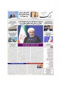 روزنامه ارک شماره 4954