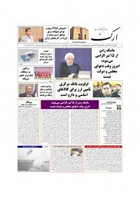روزنامه ارک 4974