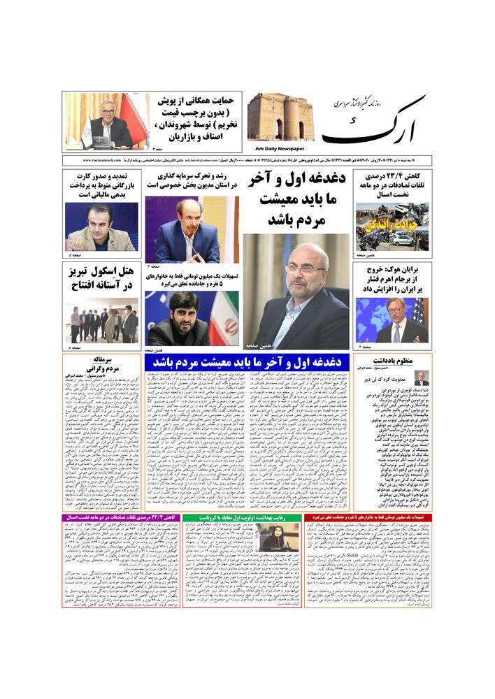 روزنامه ارک شماره 4975