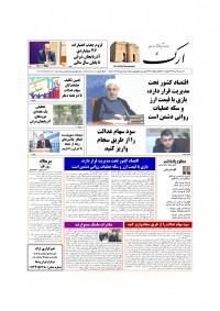 روزنامه ارک 4981