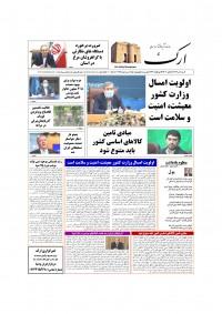 روزنامه ارک شماره 4984
