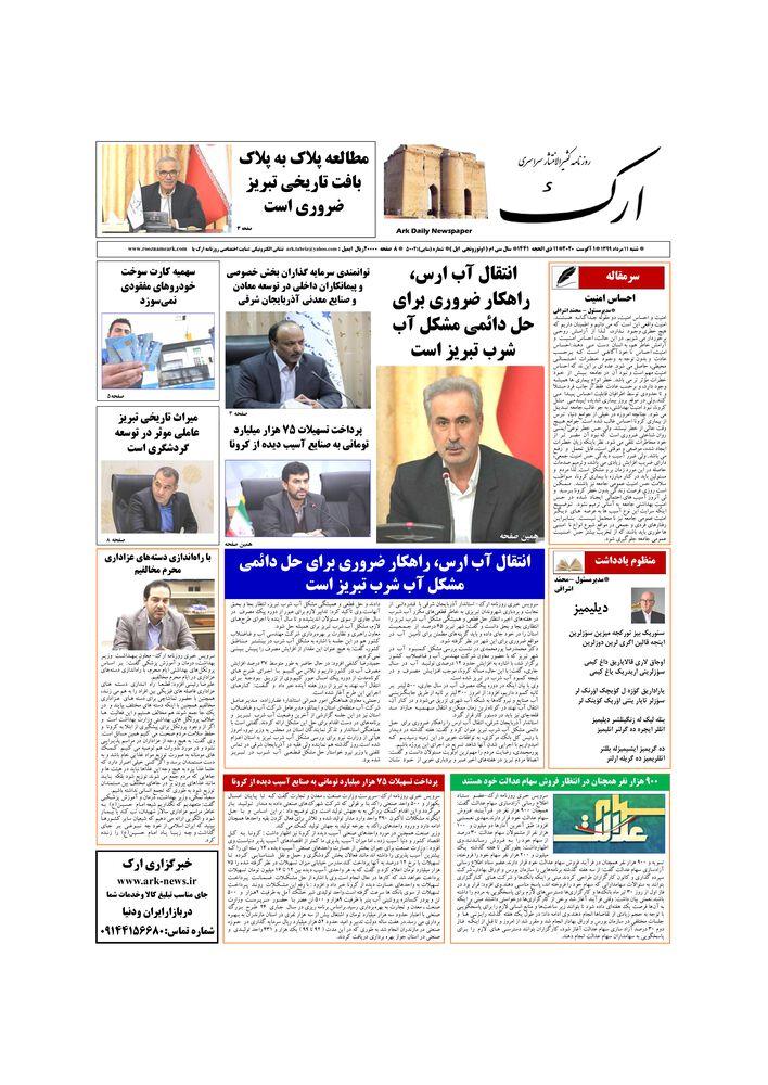 روزنامه ارک شماره 5002